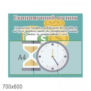 """Стенд """"Экономический вестник"""" (с цитатой) -    Стенды по экономике"""