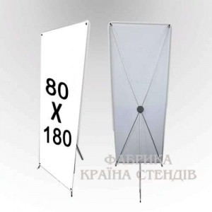 Мобільний стенд Х - 80х180 -    Мобільні виставкові стенди