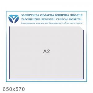 Стенд для больницы КС-70009 -    Информационные стенды