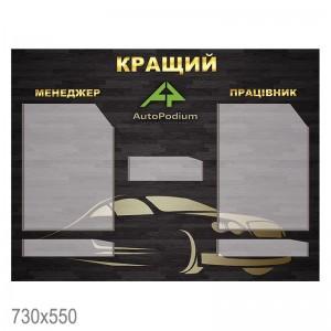 """Стенд """"Лучший работник"""" черный КС-70010 -    Уголок покупателя"""
