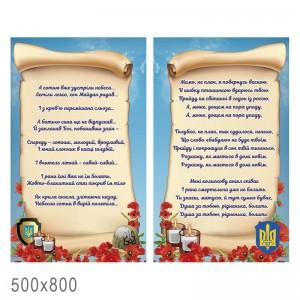 """Стенд """"Военная поэзия"""" голубой КС-70012 -    Стенды о героях АТО    Военные стенды"""