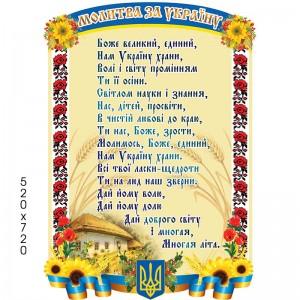"Стенд символічний ""Молитва"" -    Стенди символіка України"