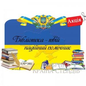 Куток читача прапор -    Стенди для бібліотеки