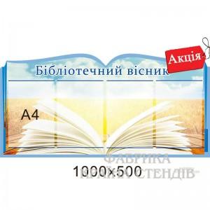 """стенд """"Библиотечный вестник"""" книга -    Стенды для библиотеки"""