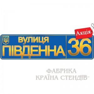Табличка адресная КС 1085 -    Информационные таблички    Адресные таблички