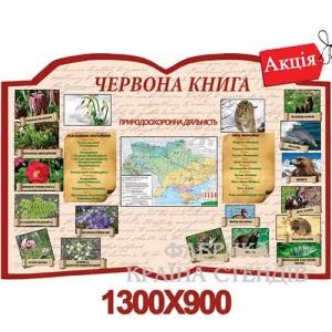 Стенд красная книга Украина -     Стенды для кабинета географии    Стенды для кабинета биологии