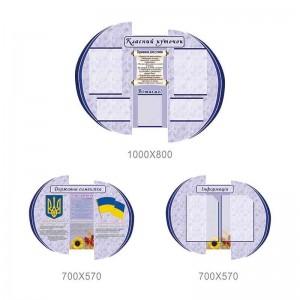 Комплекс стендов с фиолетовыми кругами -    Комплексное оформление класса