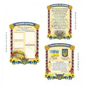 Комплекс стендів Державна символіка України -    Комплексне оформлення класу