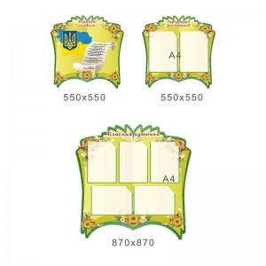 Комплекс стендов зеленый фигурный -    Комплексное оформление класса