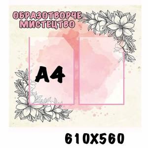 Стенд изобразительное искусство розовый -    Стенды изобразительное искусство