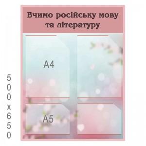 Стенд в кабинет рус языка розовый -    Стенды по русскому языку и литературе