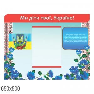 Ми дети твои, Украина -    Стенды для НУШ