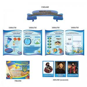 Комплекс стендов для оформления кабинета географии (голубой) -     Стенды для кабинета географии
