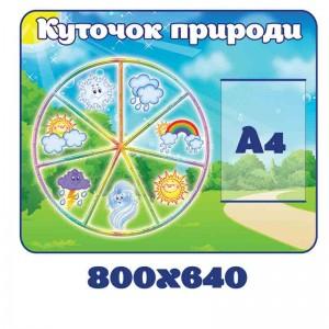 """Стенд """"Уголок природы"""" (с кругом погоды) -    Уголок природы в детском саду"""