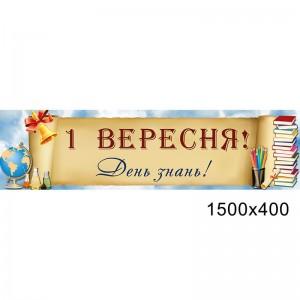 """Банер """"День знань"""" пергамент -    Банери на перший дзвоник"""