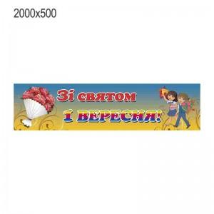 """Баннер """"С праздником 1 сентября"""" дети -    Баннер на первый звонок"""