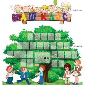 Стенд наш класс дерево и надпись -    Классные уголоки     Комплексное оформление класса    Стенды для НУШ