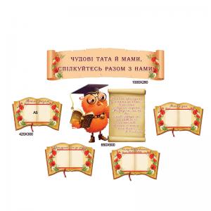 Стенди для молодших класів -    Куточок для батьків в дитячому садку    Набори стендів для груп    Методичні стенди для школи    Стенди для НУШ
