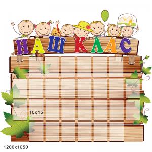 """Стенд для начальной школы """"Наш класс"""" доски -    Классные уголоки     Комплексное оформление класса    Стенды для НУШ"""