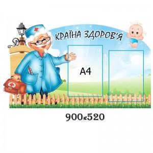 Медицинский уголок для днз -    Уголок для родителей в ДОУ    Уголок логопеда    Стенды советы врачей