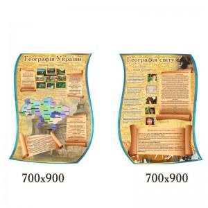 Комплекс стендов в кабинет географии -     Стенды для кабинета географии