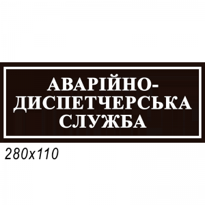 "Табличка ""Аварийно-диспетчерская служба"" черная -    Таблички на двери кабинета"