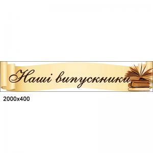 """Баннер """"Наши выпускники"""" -    Баннеры на выпускной"""