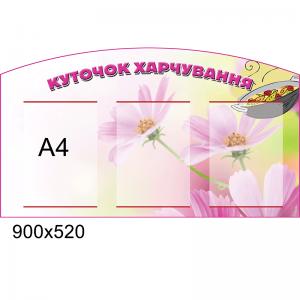 Куточок харчування рожевий квіти -    Куточок харчування