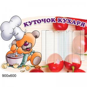 "Куточок кухаря ""Михась"" -    Куточок харчування"