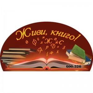 Куток бібліотеки Живи книго -    Стенди для бібліотеки