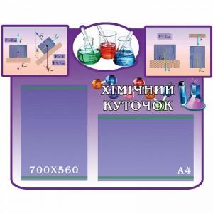 Куток Хімії Молекули -    Купити стенди у кабінет фізики та хімії