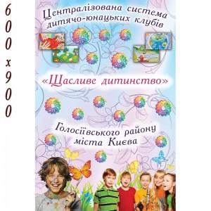 Баннер Шасливе дитинство -    Банери для дитячого садка