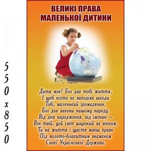 Права ребенка оранжевый -    Стенды права ребенка