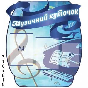 "Стенд музыкальный уголок ""Фигурный"" -    Музыкальный уголок"