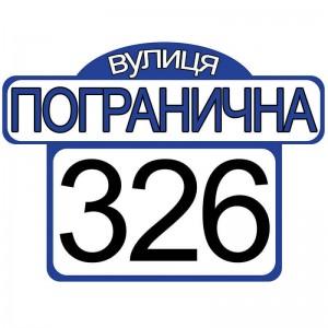 Табличка адресная КС 1089 -    Информационные таблички    Адресные таблички