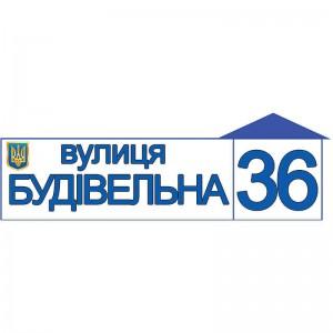 Табличка адресная КС 1082 -    Информационные таблички    Адресные таблички