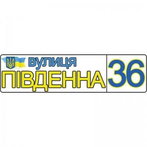 Табличка адресная КС 1087 -    Информационные таблички    Адресные таблички
