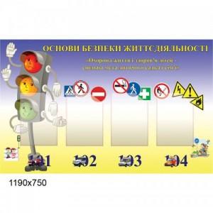 """Стенд """"Безпека життєдіяльності"""" КС 2009 -    Стенди для кабінету БЖД"""