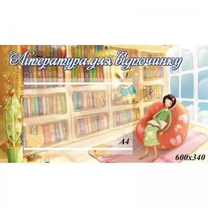 Литературный стенд  -    Стенды для библиотеки