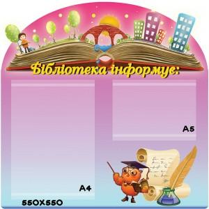 """Стенд """"Книга"""" -    Стенды для библиотеки"""