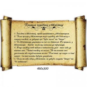 Правила поведения -    Стенды для библиотеки