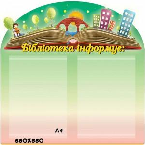 Открытая книга зеленая -    Стенды для библиотеки