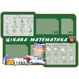 """Стенд """"Математика Украины"""" -    Стенды в кабинет математики"""