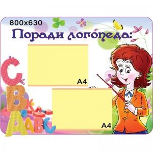 Стенд Куточок логопеда КС 0991 -    Куточок логопеда