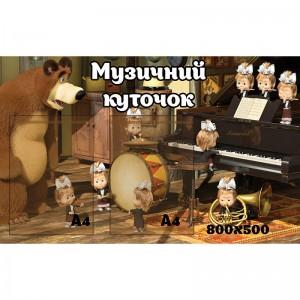 """Стенд """"Маша и медведь"""" -    Стенды для кабинета музыки    Музыкальный уголок"""
