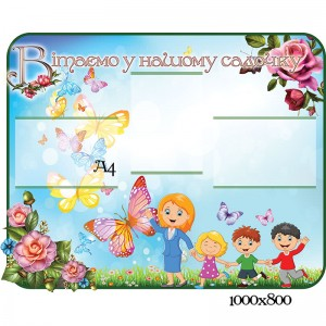 """Стенд """"Вітаємо у нашому садочку"""" КС 1059 -    Візитка дитячого садка"""