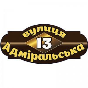 Табличка фигурная адресная коричневая с ромбом в середине -    Информационные таблички    Адресные таблички