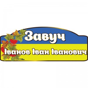 Табличка для кабинета фигурная желто-голубая -    Информационные таблички    Таблички на двери кабинета