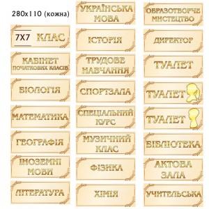 """Комплекс табличек для школы """"Золотой"""" -    Таблички на двери кабинета"""