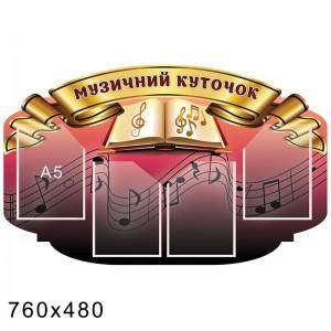 Музичний куточок стенд рожевий -    Стенди для кабінета музики